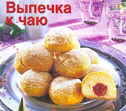 Воздушные пончики из дрожжевого теста с вишневой начинкой